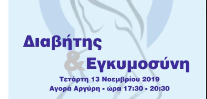 Περιφέρεια Δυτικής Ελλάδας: Ενημερωτική εκδήλωση για την εμφάνιση διαβήτη στην εγκυμοσύνη