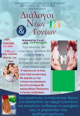 Καινούργιο: Ξεκινούν οι «διάλογοι νέων και γονέων» στον Ι.Ν. Αγίου Νικολάου