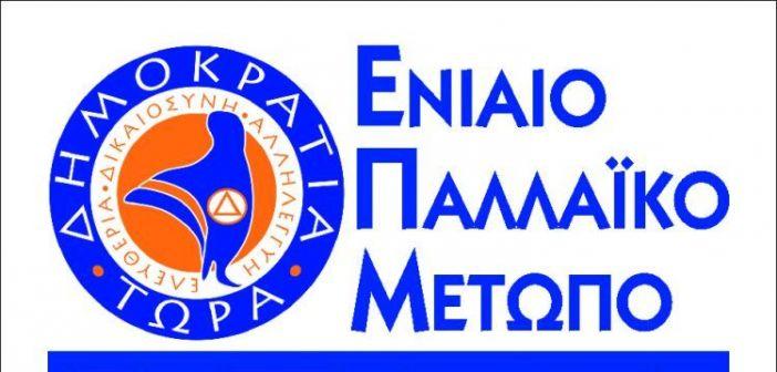 Ανακοίνωση του ΕΠΑΜ Αγρινίου για την επέτειο του Πολυτεχνείου