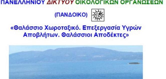 Το 29ο πανελλήνιο συνέδριο οικολογικών οργανώσεων στη Ναύπακτο