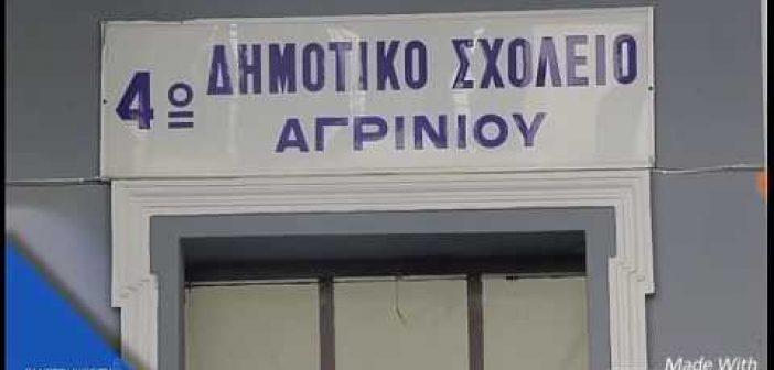 Εκδρομή του 4ου Δημοτικού Σχολείου Αγρινίου στην Αθήνα