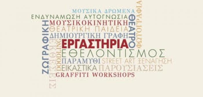 Αγρίνιο: Ξεκινούν τα εργαστήρια τέχνης στο «ΙΘΑΚΕΣ»