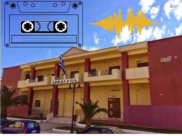 Τα ηχητικά πρακτικά από το πρόσφατο Δημοτικό Συμβούλιο Ξηρομέρου