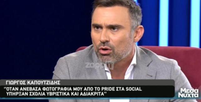 Ο Γιώργος Καπουτζίδης για το Athens Pride και τα υβριστικά μηνύματα που δέχτηκε