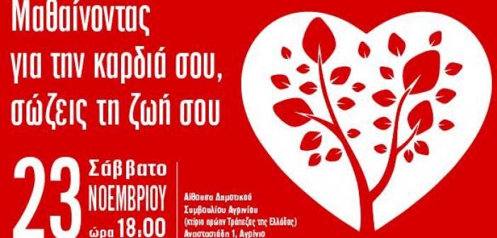 Εκδήλωση στο Αγρίνιο με θέμα: «Μαθαίνοντας για την καρδιά σου, σώζεις τη ζωή σου»