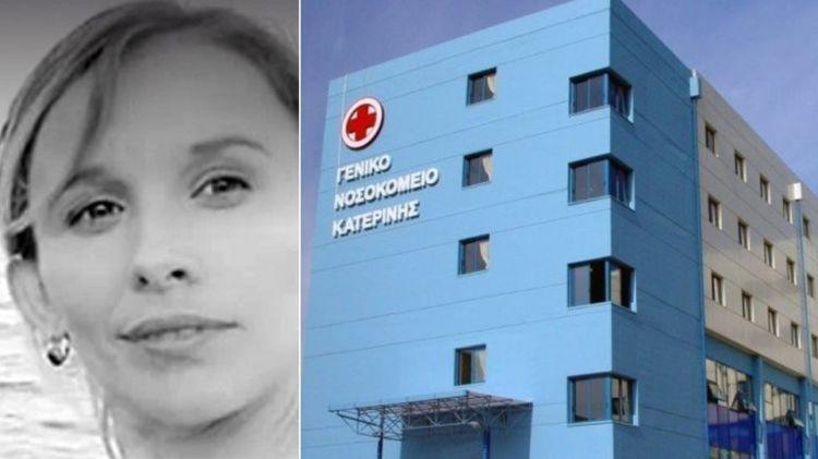Κατερίνη: «Οι γιατροί γνώριζαν ότι ήταν αλλεργική» καταγγέλλουν οι συγγενείς της 29χρονης