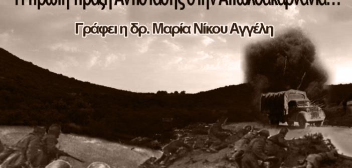 Τσαμπουρνιά Ξηρομέρου 1943: Η πρώτη πράξη Αντίστασης στην Αιτωλοακαρνανία (ΔΕΙΤΕ ΦΩΤΟ)