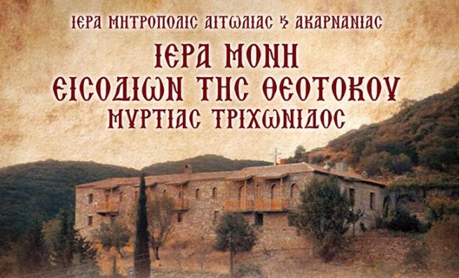 Μυρτιά: Ιερά Πανήγυρις Εισοδίων της Θεοτόκου