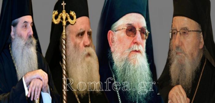 Σύγκληση Πανορθόδοξης Συνόδου για το Ουκρανικό ζητούν οι Μητροπολίτες Αιτωλίας, Πειραιώς, Κυθήρων και Κονίτσης