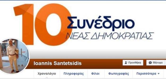 Διεγράφη από τη ΝΔ ο Ιωάννης Σαντετσίδης (ΦΩΤΟ)