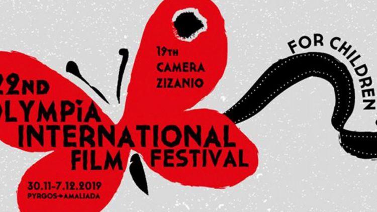 """Το 22ο Διεθνές Φεστιβάλ Ολυμπίας ταξιδεύει στο Αγρίνιο στον Δημοτικό Κινηματογράφο """"Άνεσις""""."""