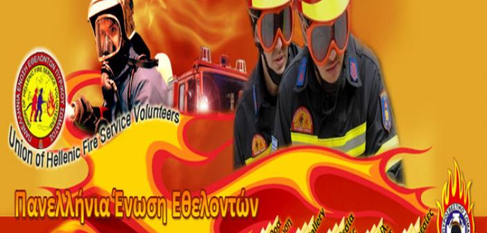 25 υποψήφιοι Εθελοντές Πυροσβέστες σε Ε.Π.Σ Γαβαλούς, Παραβόλας και Π.Υ. Αγρινίου