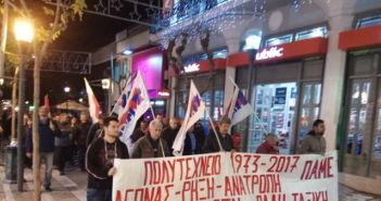 Συλλαλητήριο του Εργατικού Κέντρου Αγρινίου