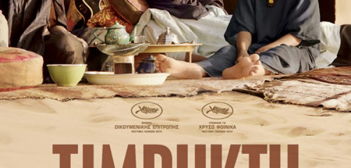 Κινηματογραφική Λέσχη Αγρινίου με Timbuktu