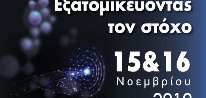 5η Μετεκπαιδευτική Συνάντηση για τον καρκίνο Νοτιοδυτικής Ελλάδας Εξατομικεύοντας τον στόχο
