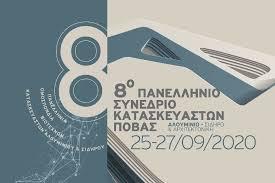 ΠΟΒΑΣ: Αλλαγή ημερομηνίας διεξαγωγής του 8ου Πανελληνίου Συνεδρίου Κατασκευαστών στο Αγρίνιο