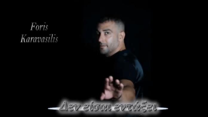 «Δεν είσαι εντάξει»: Ο Αγρινιώτης τραγουδιστής Φόρης Καραβασίλης ετοιμάζει την πρώτη του δισκογραφική δουλειά