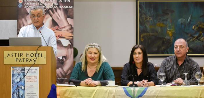 """Δυτική Ελλάδα: Mε επιτυχία η εκδήλωση: """"Θεραπευτικές Προσεγγίσεις στην Αντιμετώπιση των Συμπτωμάτων της ΣΚΠ"""" (ΔΕΙΤΕ ΦΩΤΟ)"""