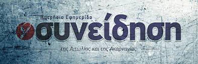 Επί του δελτίου τύπου – επιστολής της Δημοτικής Παρατάξεως «Ο τόπος μας αξίζει»