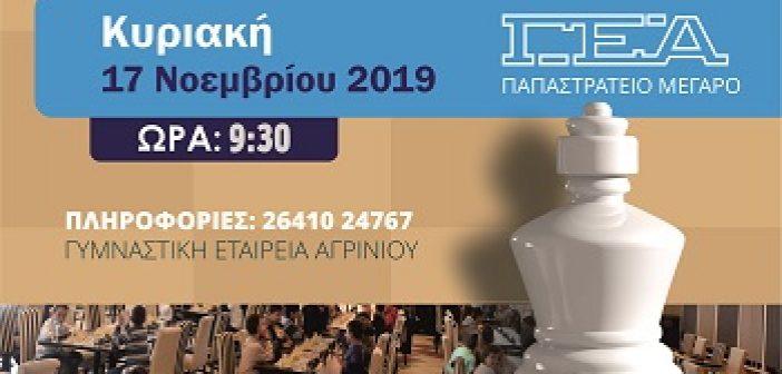 Την Κυριακή το 7ο σχολικό πρωτάθλημα σκακιού Αγρινίου
