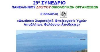 Στη Ναύπακτο το 29ο συνέδριο του Πανελληνίου Δικτύου Οικολογικών Οργανώσεων