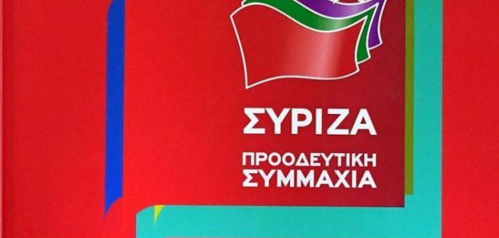 Οι Αιτωλοακαρνάνες της Κεντρικής Επιτροπής Ανασυγκρότησης του ΣΥΡΙΖΑ
