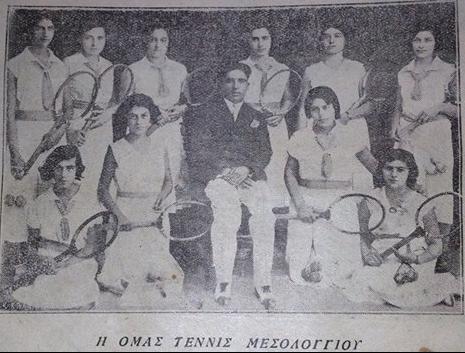Η γυναικεία ομάδα του τέννις στο Μεσολόγγι το 1931 (ΦΩΤΟ)