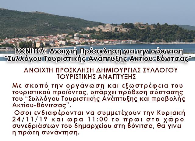 Βόνιτσα: Συνάντηση για την σύσταση συλλόγου τουριστικής ανάπτυξης Ακτίου – Βόνιτσας