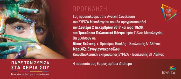 Ανοιχτή συνέλευση του ΣΥΡΙΖΑ στο Μεσολόγγι με Βούτση – Ξενογιαννακοπούλου