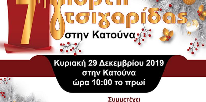 Έρχεται η 7η Γιορτή τσιγαρίδας στην Κατούνα