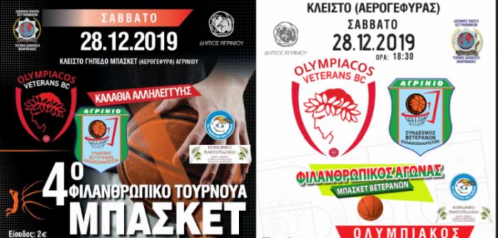 Σήμερα το 4ο Φιλανθρωπικό Τουρνουά Μπάσκετ Αγρινίου