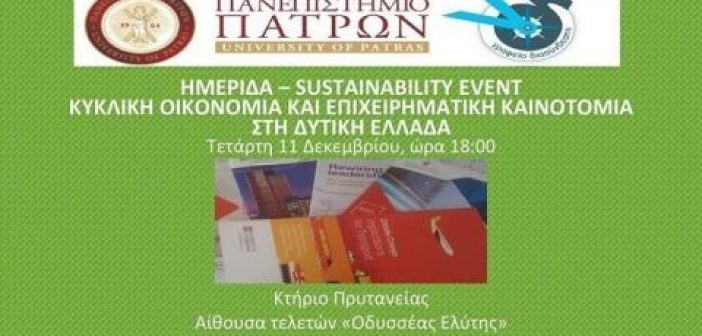 Ημερίδα: «Κυκλική Οικονομία & Επιχειρηματική Καινοτομία στη Δυτική Ελλάδα»