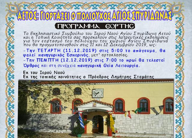 Γιορτάζει ο πολιούχος του Αετού Άγιος Σπυρίδωνας