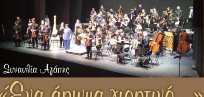 Μεσολόγγι: Μουσική εκδήλωση για την παγκόσμια ημέρα Ατόμων με αναπηρία