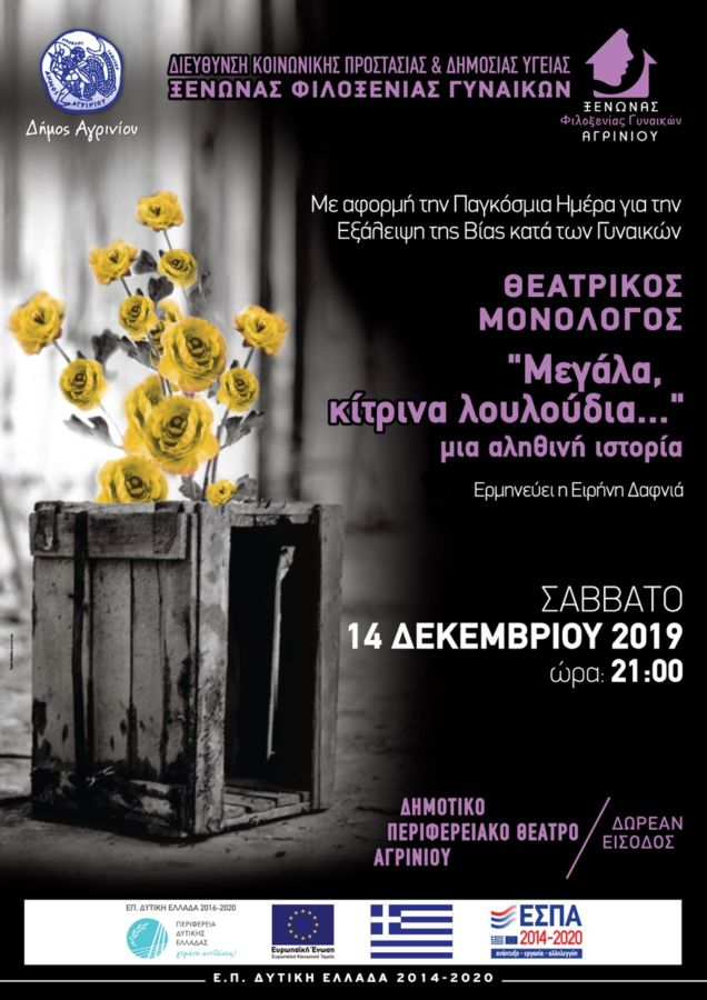 """Ξενώνας Φιλοξενίας Γυναικών Δήμου Αγρινίου: Θεατρικός Μονόλογος """"Μεγάλα κίτρινα λουλούδια"""""""
