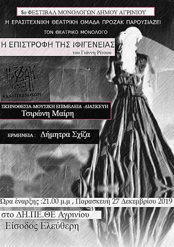 """5ο Φεστιβάλ Μονολόγων Δήμου Αγρινίου: """"Η επιστροφή της Ιφιγένειας"""" από το Καλλιτεχνοχώρι"""