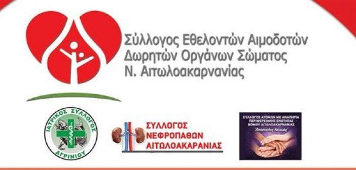 Αγρίνιο: Εκδήλωση για την αιμοδοσία και τη δωρεά οργάνων σώματος