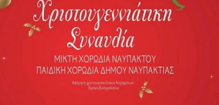 Ναύπακτος: Χριστουγεννιάτικη συναυλία στην Παπαχαραλάμπειο αίθουσα