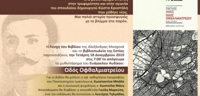Αγρίνιο – Παρουσίαση βιβλίου του Ευάγγελου Αυδίκου: «Οδός Οφθαλμιατρείου»