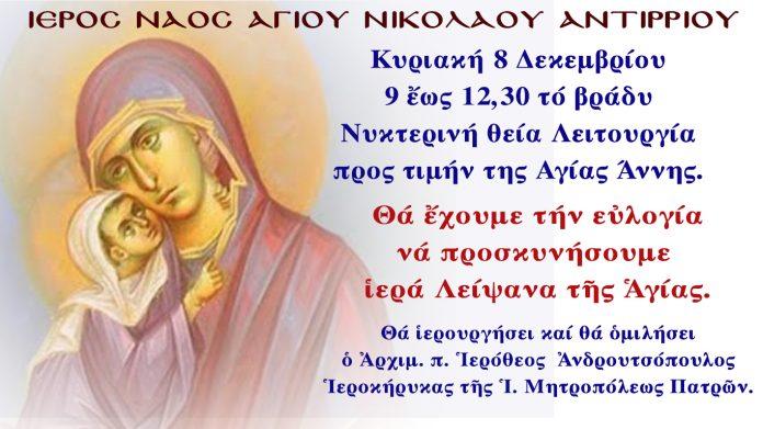 Αντίρριο: Αγρυπνία ενώπιον του λειψάνου της Αγίας Άννης