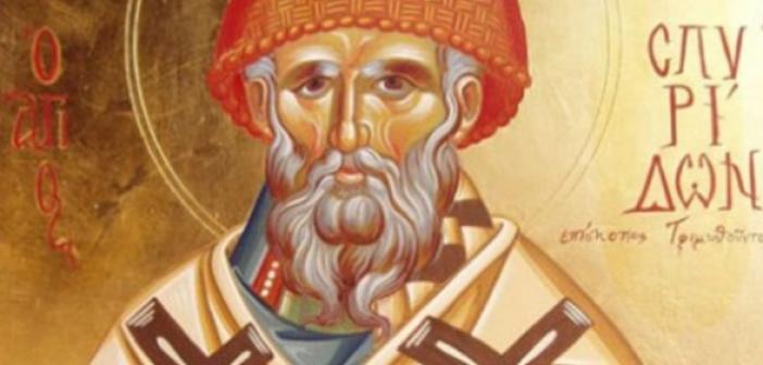 Σήμερα τιμάται ο Άγιος Σπυρίδων ο Θαυματουργός