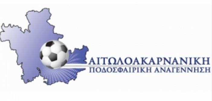 Ανακοίνωση Αιτωλοακαρνάνικης Ποδοσφαιρικής Αναγέννησης