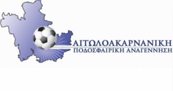 Ανακοίνωση της Αιτωλοακαρνανικής Ποδοσφαιρικής Αναγέννησης