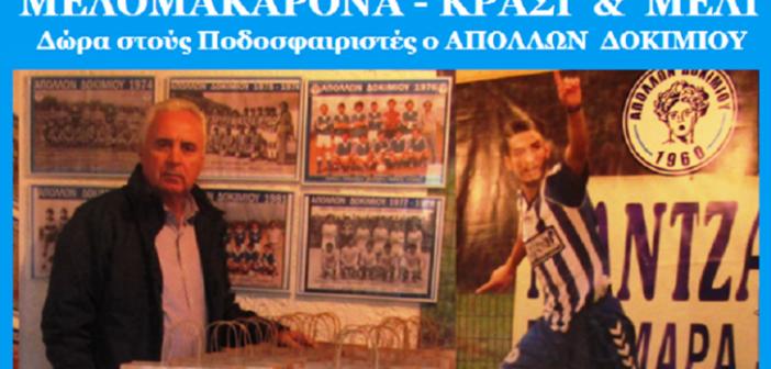 Απόλλων Δοκιμίου: Η διοίκηση μοίρασε δώρα στους ποδοσφαιριστές