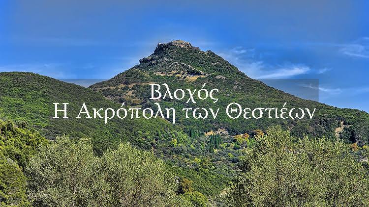 Βλοχός: H Ακρόπολη των Θεστιέων από ψηλά (VIDEO)