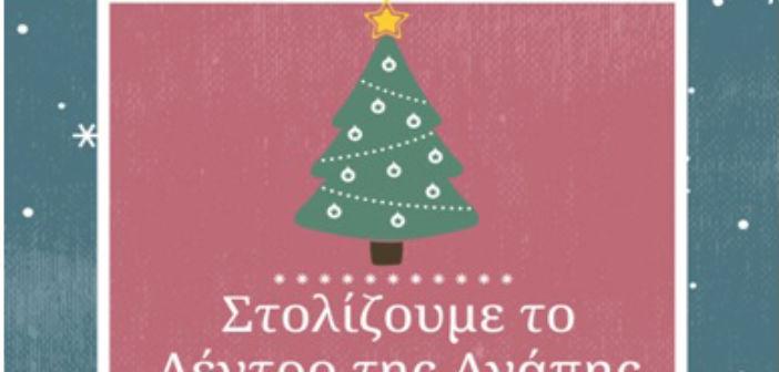 """Ο Δήμος Αγρινίου στολίζει το """"Δέντρο της Αγάπης"""""""