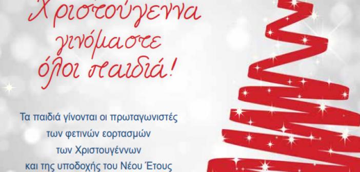 Το πρόγραμμα των Χριστουγεννιάτικων εκδηλώσεων στη Ναύπακτο