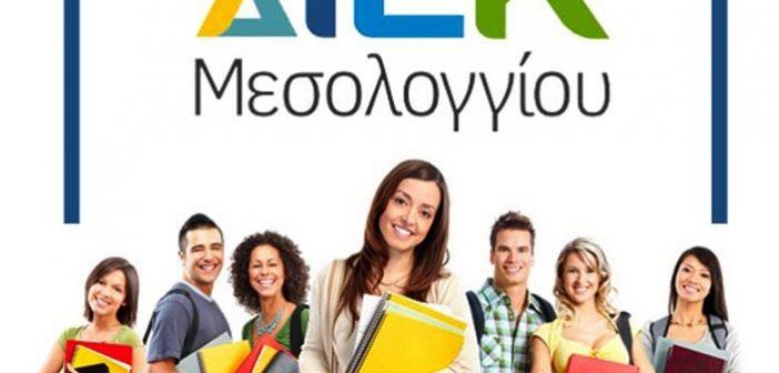 Δ.ΙΕ.Κ. Μεσολογγίου: Η έναρξη υποβολής των αιτήσεων για τις Εξετάσεις Πιστοποίησης μετατίθεται σε μεταγενέστερο χρόνο που θα προσδιοριστεί