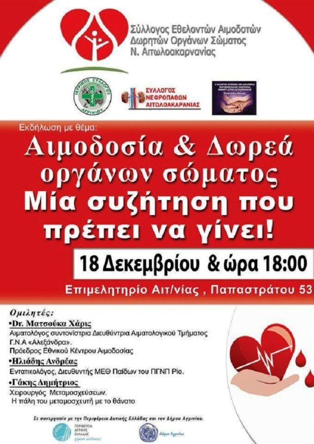 Εκδήλωση για την αιμοδοσία και τη δωρεά οργάνων σώματος στο Αγρίνιο