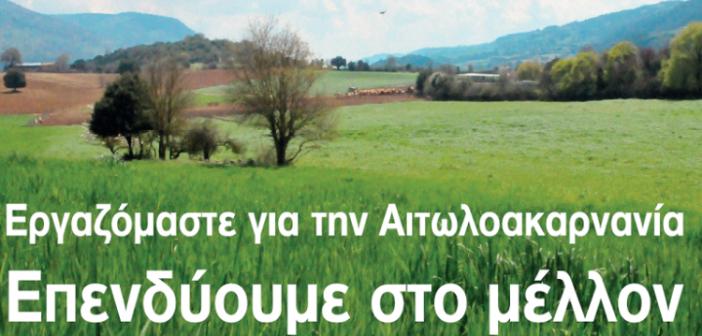 Ημερίδα για τις Ενεργειακές Κοινότητες της Ένωσης Αγρινίου, τα αιολικά έργα και τα φωτοβολταϊκά